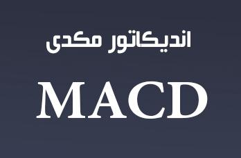اندیکاتور MACD  (مکدی) چیست؟